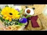 «С Днем Рождения!» под музыку Happy Birsday to you - поздоровляю тебе з днем народженя , радій життю і проведи життя як найкраще щоб коли обернешся в тебе було багато друзів , і щоб завжди поруч з тобою йшло твоє кохання !!!!. Picrolla