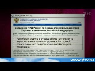 МИД РФ предупредил, что инцидент в Ростовской области может иметь для Киева необратимые последствия