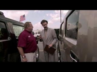борат выбирает машину