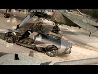 «Со стены КЛАССНЫЕ АВТО и Новые машины 2013-2014 года» под музыку Lioyd banks - Beamer, Benz, Or Bentley. Picrolla