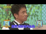 Gaki no Tsukai #1073 (2011.09.25) - Kiki 29 - Potato Chip (RAW)