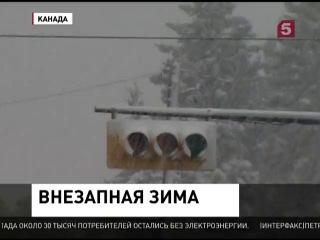 В Канаде неожиданно настала зима Там уже трое суток метель. Снегом занесло город Калгари. Стоит нулевая температура. Причиной непогоды стал холодный фронт. Коммунальные службы работают в усиленном режиме.