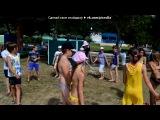 3смена, 2014год ,лето ,ОТДЫХАЮ В ЛАГЕРИ под музыку McLean - Broken (Только ради этой песни стоит смотреть Уличные танцы в 3D). Picrolla