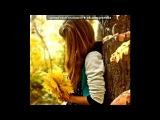 «Один из Двух» под музыку рэп про любовь http://vk.com/id30202091 - Очень красивый рэп про любовь, рэпчик, рэп о любви, красивая песня о любви, Очень красивый рэп про любовь, рэпчик, рэп о любви, красивая песня о любви, песни про любовь, русский рэп, рэп 2012, реп, rap, love, лирика,грустная песня,грустный реп,печаль,мину. Picrolla