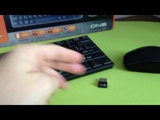 Отзыв о беспроводных мини клавиатуре и мыши DNS Notebook KM 009BQ USB