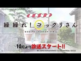 繰繰れ!コックリさん PV 4 / Gugure! Kokkuri-san PV 5