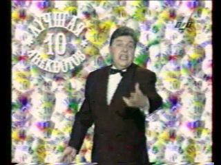 Джентльмен-шоу (ОРТ, 30 декабря 1996) Новогодний выпуск
