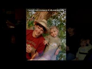 «123» под музыку Детские песни - Про папу и дочь . Picrolla