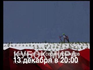 Впервые Кубок мира по прыжкам на лыжах с трамплина на уральской земле!