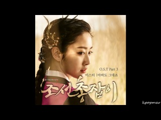 Misty Though It Hutys It's You Gunman In Joseon OST Part 3
