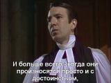 Барчестерские хроники 1982 3 серия субтитры