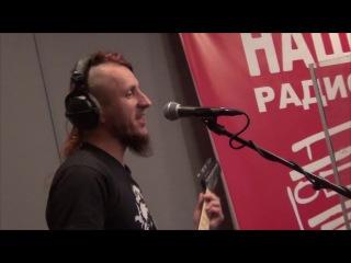 F.P.G. - Дерзость и молодость. Живые на НАШЕм радио (02.07.2013)