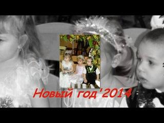 Фильм из фото - новогодний утренник в детском саду!