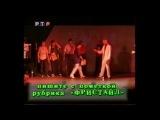 Башня (РТР, 1999) Рубрика Freestyle с Jam Style & Da Boogie Crew (часть 24)