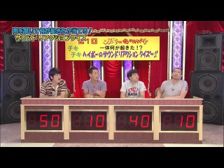 Gaki No Tsukai #1123 (2012.09.23) Heipo Reaction Quiz (Part 2)