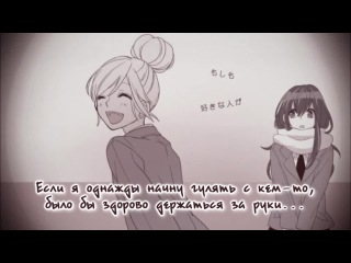 ┗|∵|┓ Hatsune Miku ( Yui kon'nu) - A Solution for Jealousy -another story- (rus sub)