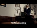 ☆ Инспектор Клот A Touch of Cloth 3 сезон 1 серия SUB HD Субтитры StarF1lms ☆