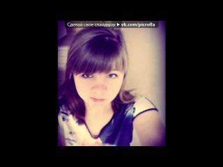 «........» под музыку Elvin Grey ft. Тимур СПБ - Избалованная ®. Picrolla