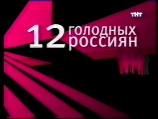 {staroetv.su} Анонс программы Голод (ТНТ, 2004)