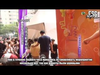 [Wteam] Репортаж на китайском канале о фанмитинге WINNER для Fanta [рус.саб]