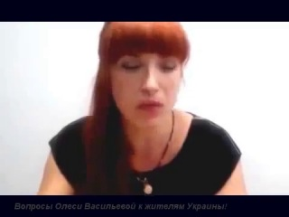 Чемпионка по рукопашному бою Олеся Васильева задает вопросы украинцам