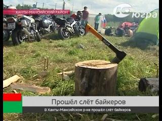 Югра-ТВ о Байк-слёте Пророк IV