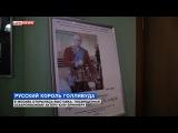 В Москве открылась выставка, посвященная оскароносному актеру Юлу Бриннеру