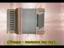 Русские народные - Частушки Караоке vk/karafun