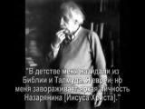 Альберт Эйнштейн о Боге, вере, и Иисусе Христе - Albert Einstein about God, Faith, and Jesus Christ