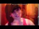 «Webcam Toy» под музыку коля я тебе кохаю сонечко - Ты так внезапно появился в моей жизни, Знаешь теперь я представить её без тебя не могу. Я безумно благодарна судьбе - что ты есть у меня..и просто хочу сказать тебе, как сильно я люблю тебя, Спасибо за то что ты для меня делаешь)Я всегда буду рядом с тобо.