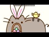 «Pusheen the Cat ^o^» под музыку Skrillex - Go On. Picrolla