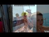 «Лазаревское 2014» под музыку Варвара - Красивая жизнь. Picrolla