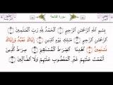 001 Обучение правильному произношению суры аль-Фатиха