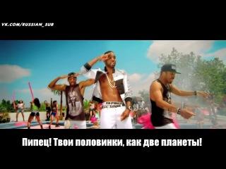 Перевод песни Jason Derulo feat. Snoop Dogg - Wiggle (Russian)