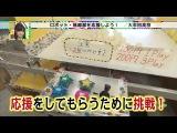 HKT48 no Goboten ep16 от 13 сентября 2014 г.