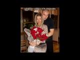 «альбом» под музыку Юлия Проскурякова (WaP.Ka4Ka.Ru) -  Ты моё счастье, Ты моё солнце,Ты моё тук-тук. Picrolla