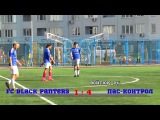 Лучшие моменты матча FC Black Panters - Пас-Контрол