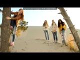 «Dance» под музыку Taio Cruz - Dynamit. Picrolla