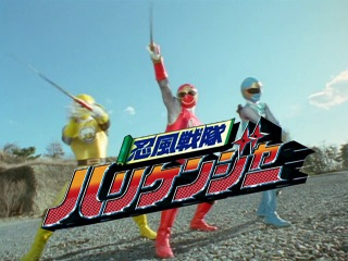 Ninpū Sentai Hurricaneger: Promos Collection (Part 7 of 12) [480p]