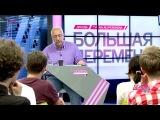 Николай Сванидзе: Про Патриотизм и его отличие от