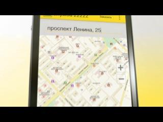 ТОЧТОНАДО. Реклама мобильного приложения