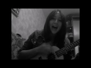 Maksim - Одиночка ukulele cover by Йож