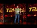 Иван Короткий. Military. Танцы  на ТНТ (04)