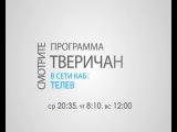 Лестница успеха_1 сезон_11 выпуск