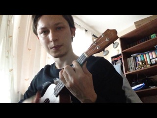 frozenozzy #7 System of a Down - Aerials ukulele cover