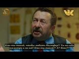 Грязные деньги и любовь 14 серия, русские субтитры Метин и Таййар,