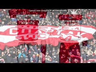 «спартак» под музыку (с) Гимн Ультрас Спартак Москва - спартанцы. Picrolla