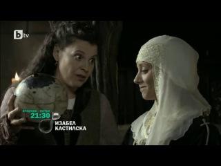 Изабел - Сезон 2 Епизод 15-18 (09-12.09.2014)