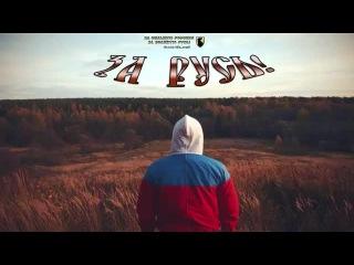 Сборник патриотических песен 'За Русь №3'