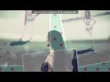«♥♥♥vse fotki♥♥♥» под музыку Toka tak - (Лето 2012). Picrolla